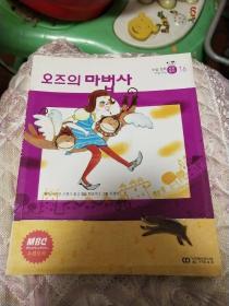 韩语原版:绿野仙踪