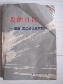 我的日记--淮海渡江战役支前部分