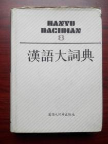 汉语大词典,第8册