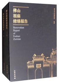 佛山祖庙修缮报告(套装上下册)