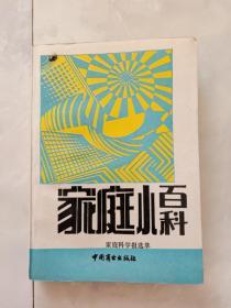 《家庭小百科》家庭科学报选萃,1989年一版一印。