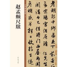 赵孟頫尺牍中华碑帖精粹