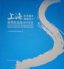 正版新书上海优秀城乡规划设计获奖作品集