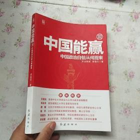 中国能赢3【内页干净】现货