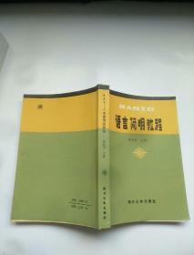BASlC语言简明教程