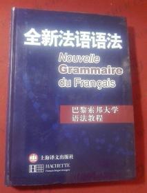 全新法语语法