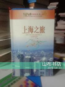 上海之旅【一版一印】