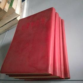 毛泽东选集 全四册 1964竖版  见图