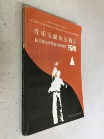 音乐文献及其利用 四川音乐学院图书馆利用指南