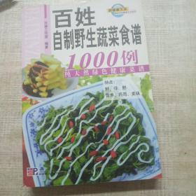 最新百姓餐桌全书系列:百姓自制野生蔬菜食谱1000例-纯天然绿色健康菜谱