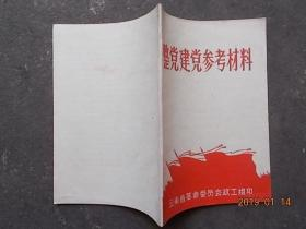 整党建党参考材料 【有最高指示1篇、林副主席指示1篇】