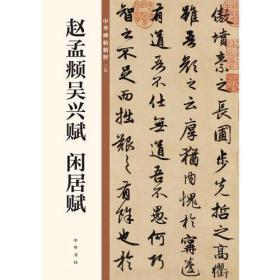 赵孟頫吴兴赋 闲居赋中华碑帖精粹