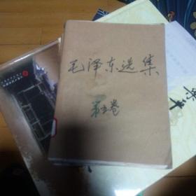 毛泽东选集,第五卷,有毛主席像
