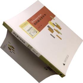 我的藏书票世界 吴兴文 书籍 正版