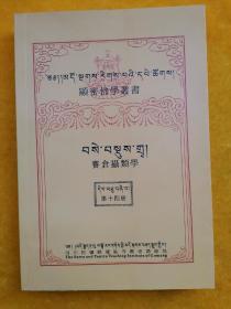 赛仓摄类学(第十四册 藏文版)