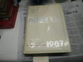 中国法律年鉴1987年1版1印精装