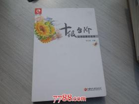 十级台阶 金葵花教育故事(全新正版)