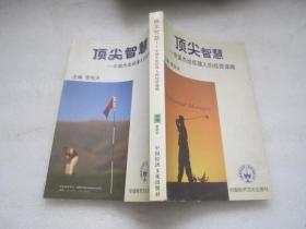 顶尖智慧―中国杰出经理人的经营谋略 第一卷
