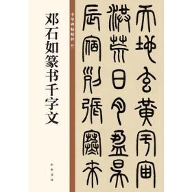 邓石如篆书千字文中华碑帖精粹