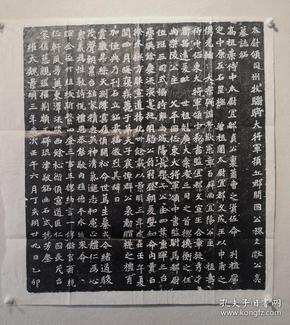 北魏《穆亮墓志》原志石拓片