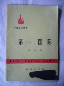 历史知识读物:第一国际