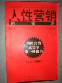 《人性营销的秘密》美 鲍伯·安祖斯著 正版书 吉林大学出版社 私藏 书品如图