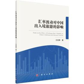 汇率波动对中国出入境旅游的影响
