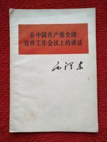 在中国共产党全国宣传工作会议上的讲话(毛泽东)