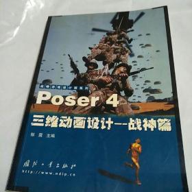 Poser4三维动画设计:战神篇——战略游戏设计师系列