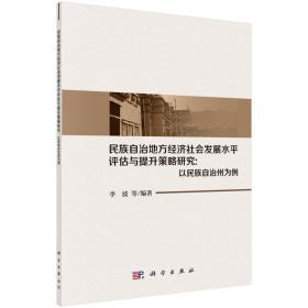 民族自治地方经济社会发展水平评估与提升策略研究——以民族自治州为例