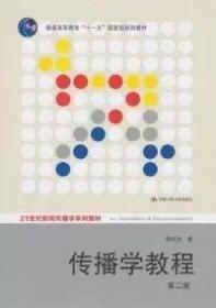 二手传播学教程 第二版 郭庆光 中国人民大学 9787300111254正版