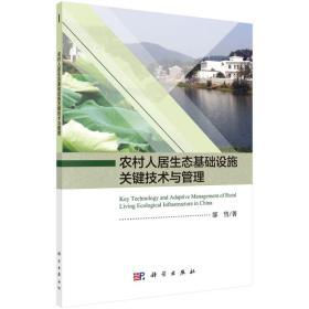 农村人居生态基础设施关键技术与管理