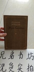 POMЭHPOΛΛAH(1937年俄文书一本硬精装/由于水平有限不知什么书名买家自己鉴定,也请高手指点,能接受可拍.详见图!谢谢!)