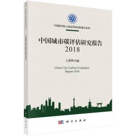 中国城市碳评估研究报告2018