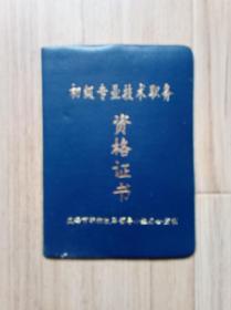 《初级专业技术职务资格证书》