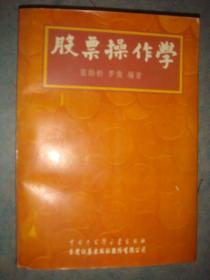 《股票操作学》张龄松 罗俊编著 中国大百科全书出版社正版书 锁线装订 私藏 书品如图.