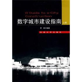 数字城市建设指南(上册)