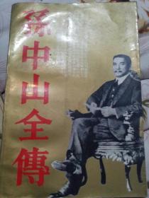 孙中山全传