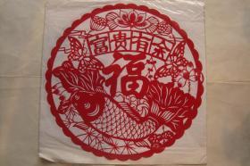 中国民间剪纸 富贵有余 一套2张全