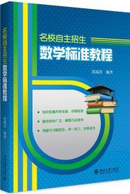 名校自主招生数学标准教程