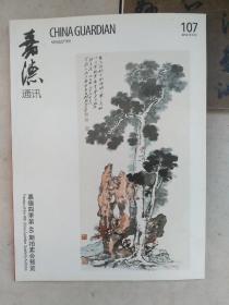 嘉德通讯107.2016.3