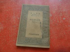 万有文库:天文考古录