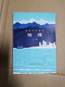 高级中学课本:地理 上册【无任何勾画】