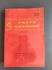 中国共产党抚顺矿务局组织史资料