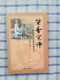 酱香宗师 : 茅台酒文化活化石张支云