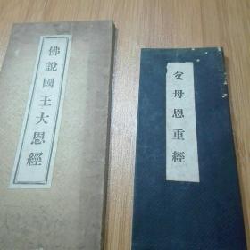 佛说国王大恩经    父母恩重经  1921年版刻折本 两部