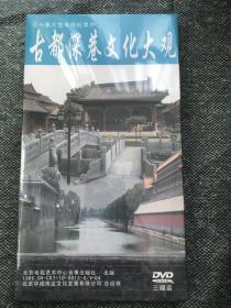 三十集大型电视纪录片古都深巷文化大观 DVD三碟中