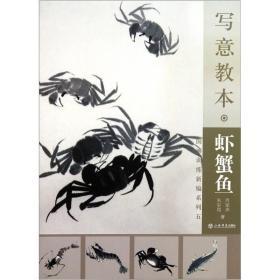 写意教本:虾蟹鱼