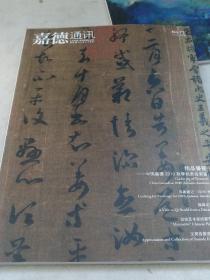 嘉德通讯73.2010.5