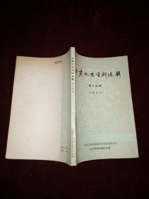 甘肃文史资料选辑 第14辑